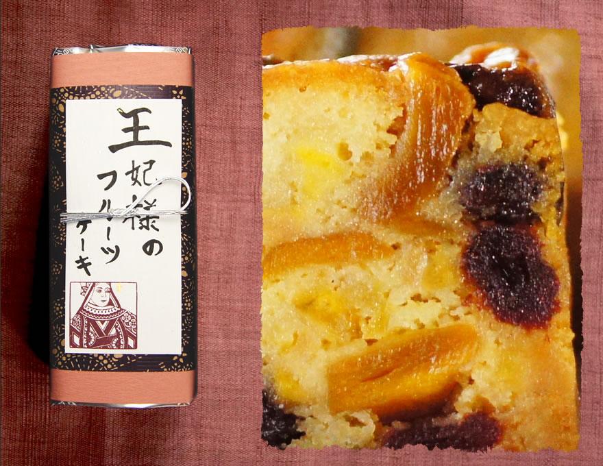 王妃 様 の フルーツ ケーキ